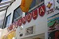 Española Valley HS Lobby.JPG