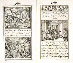 Ferdinando I de' Medici, Grand Duke of Tuscany - Evangelium Sanctum Domini Nostri Jesu Christi in Arabic, 1590, with Arabic types of Robert Granjon, Typographia Medicea, Rome.