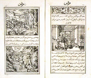 Medici Oriental Press press established by Ferdinand de Medici in the 16th century, active from 1584 to 1614