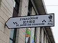 FIG 2013-Signalétique en chinois (3).jpg