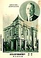 Fudō Chokin Bank, Toyama Branch.jpg