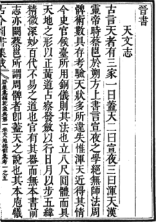 <i>Leishu</i> Genre of reference books compiled in China and other East Asian countries