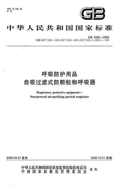 File:GB2626-2006.pdf