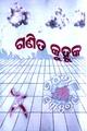 Ganita Kuhuka.pdf