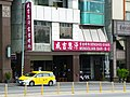 Genghis Khan Mongolian BAR B Q in Nanjing East Road Sec 1 20101114.jpg