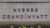 Grand Hyatt Taipei logo light boxes 20160723.jpg