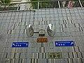 HK 九龍城 Kln City 太子道西 Prince Edward Road West Feb-2014 Olympic Garden tunnel mirrors blue signs Nam Kok Road Lung Kong Road.JPG
