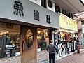 HK 佐敦 Jordan 渡船街 Ferry Street near 文華新邨 Man Wah Sun Chuen March 2020 SS2 12.jpg