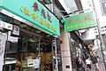 HK 天后 Tin Hau 琉璃街 Lau Li Street restaurant Mak Shiu Kee Noodle shop green sign Nov 2017 IX1 (2).jpg