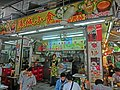 HK 灣仔街市 Wan Chai Market 太原街 Tai Yuen Street sidewalk shop Fung Shing restaurant Apr-2014 visitors.JPG