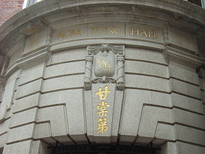 Dr Sun Yat-sen Museum - Kom Tong Hall
