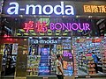 HK Causeway Bay 啟超道 Kai Chiu Road night shop Bonjour LED A-Moda sign Mar-2013.JPG