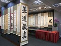 HK Central City Hall Exhibition Hall 09 interior Oct-2012.JPG