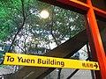 HK CityU To Yuen Building directory yellow sign Sept-2012.JPG