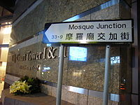 HK Mosque Junction 60329 A.jpg