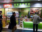 HK SSP 深水埗站 Sham Shui Po MTR Station interior shop Dec 2016 Lnv2 Herbal Tea & Soup Square.jpg