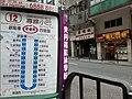 HK SYP 西營盤 Sai Ying Pun 皇后大道西 Queen's Road West shop 麥明記 Mak Ming Kee 美心餅店 Maxim's Cakes public light bus 12 sign October 2020 SS2 10.jpg