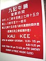 HK Sheung Wan Kau Kee Restaurant Gough Street Business Hours.JPG