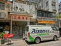 HK Sheung Wan Tai Ping Shan Street Rixon Logistics van n store shop May-2013.JPG