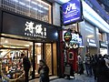 HK TST Nathan Road 帝國酒店 Imperial Hotel night Puyi Optical shop Japanese restaurant.JPG