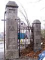 Hersey Pavilion Gate 02.jpg