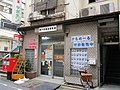 Higashi-Jujo Ekimae Post office.jpg