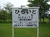 Hiraito station01.JPG