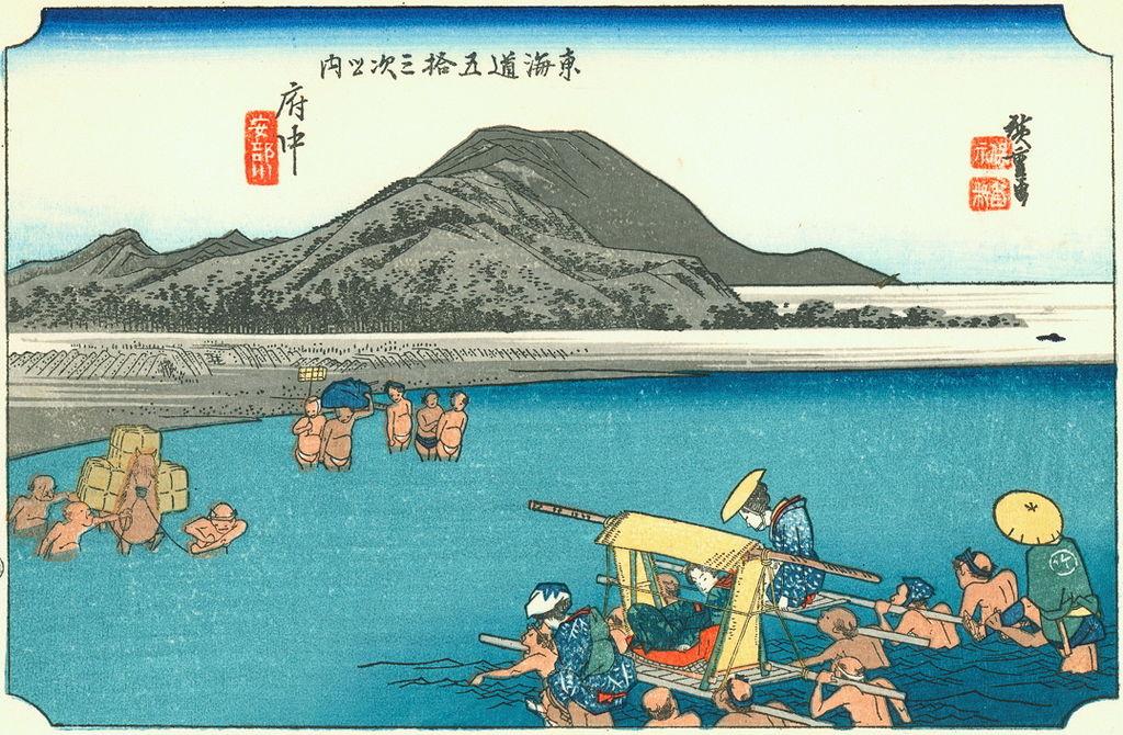 Hiroshige20 fuchu.jpg