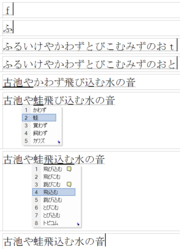 Operation of a typical Japanese romaji based IME.