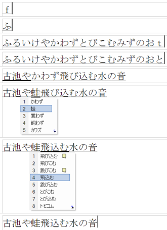 Input method - Operation of a typical Japanese romaji-based IME