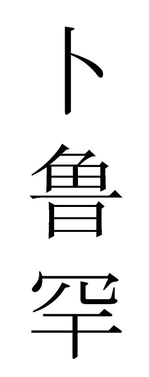 "Buluqhan Khatun - Chinese ideograms for princess ""Buluqhan""."
