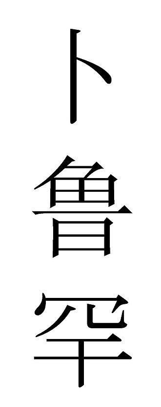 "Buluqhan Khatun - Chinese ideograms for princess ""Buluqhan""."