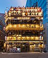 Illuminated facade of a 3-storey restaurant with Japanese signs and red paper lanterns, Chiyoda, Tokyo.jpg