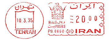 Iran stamp type A5.jpg