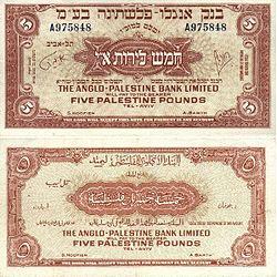 Israel 5 Palestine Pound 1948 Obverse & Reverse.jpg