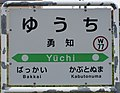 JR Soya-Main-Line Yuchi Station-name signboard.jpg