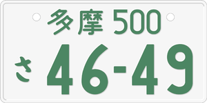 Vehicle registration plates of Japan - Image: Japanese green on white license plate