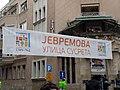 Jevremova ulica susreta 01.jpg