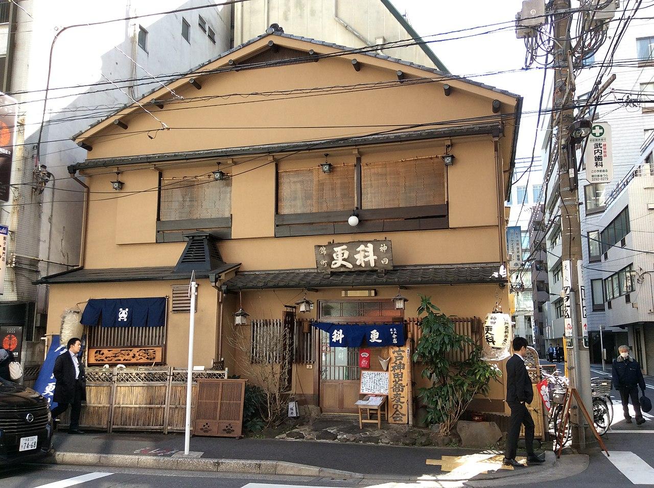 Kanda Nishikicho Sarashina1.JPG