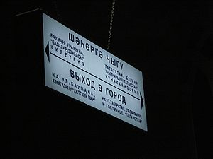A metro sign in Tatar (top) and Russian