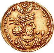 A gold coin with head of Khosrow II facing right surrounded by Middle Persian writing