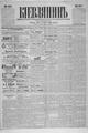 Kievlyanin 1898 207.pdf