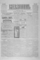 Kievlyanin 1905 163.pdf