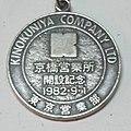 Kinokuniya 1982.jpg