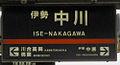 Kintetsu Ise-Nakagawa Station Sign.jpg