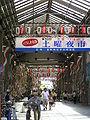 Kurashiki shopping street 1.JPG