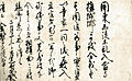 Kusunoki Masashige03.jpg