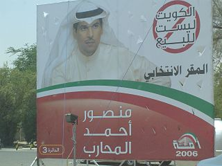 2006 Kuwaiti general election