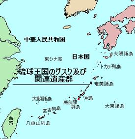 琉球王国のグスク及び関連遺産群の画像 p1_6
