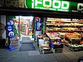 Local supermarket on The Roundway Tottenham London England.jpg